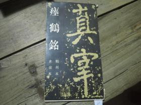《瘗鹤铭 鹤州本 水前本》  应为1版1印
