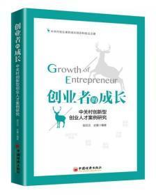 创业者的成长——中关村创新型创业人才案例研究