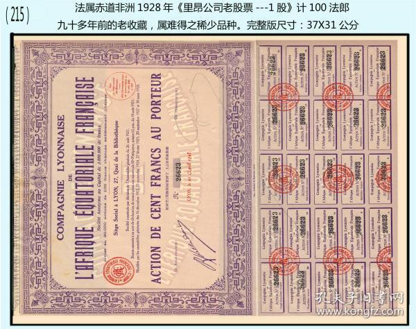 法属印度支那1929年《宁平煤矿公司老股票---1股》计100法郎。谢绝还价(215)