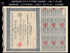 法属印度支那1929年《宁平煤矿公司老股票---1股》计100法郎。谢绝还价(217)