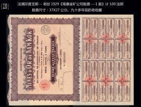 法属印度支那--老挝1929《南康金矿公司股票---1股》计100法郎。谢绝还价(220)
