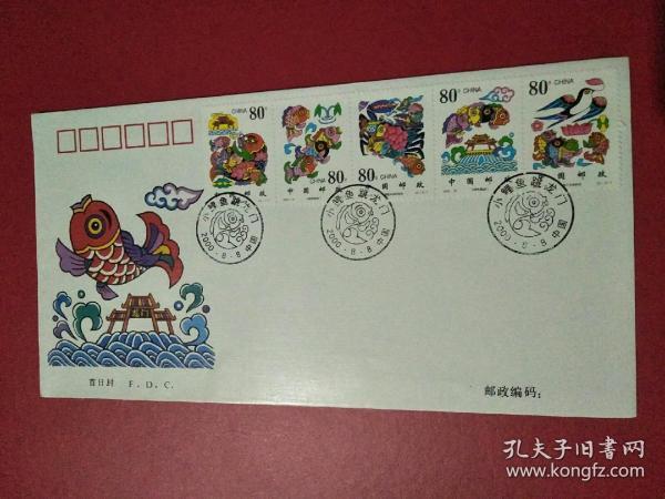 2000-15 小鲤鱼跳龙门邮票首日封
