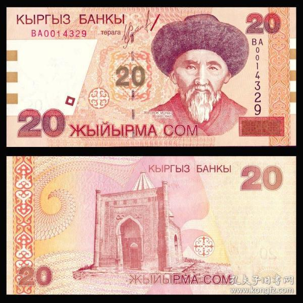 吉尔吉斯斯坦  20索姆纸币 2002年 外国钱币