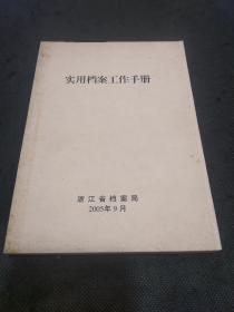 实用档案工作手册(浙江省档案局编印)