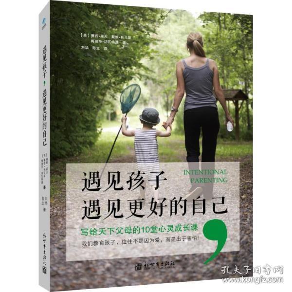 全新正版 遇见孩子 遇见更好的自己 家庭正面管教 好妈妈胜过好老师 你就是孩子zui好的玩具如何说孩子才能听父母的语言教育