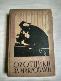 俄文原版 OXOTHNKN ЗA MNKPO БAMN(附俄文小画片一张 见图)