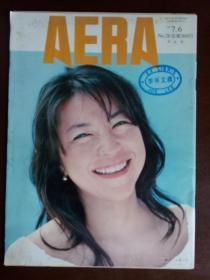 AERA 1998 7 6号 (封面=小野丽莎) 【日文原版杂志】