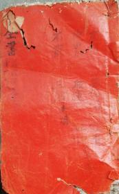 清木刻-景岳全书(卷16、17、18)12.2X18.2X1.8cm