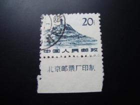 邮票  普11  圣地   信销票