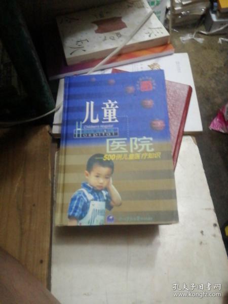 儿童医院  500例儿童医疗知识
