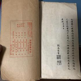清末最后一个状元 刘春霖 刘殿撰灵飞经 康德八年出版(1941)