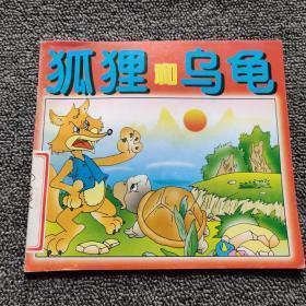 幼儿知识卡通丛书-狐狸的乌龟