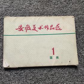 安徽美术作品选(第一辑 国画)