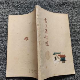 古代诗歌选(第一册)