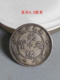 少见的广东省造库平一两老银元