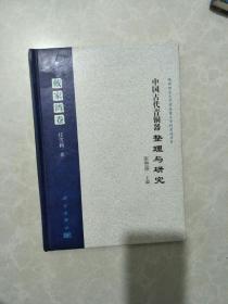 中国古代青铜器整理与研究·第三卷·戴家湾卷(没有封底)