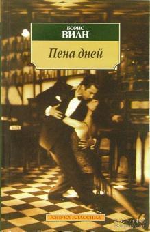 岁月的泡沫 :鲍里斯·维昂(Boris Vian,1920~1959),法国小说家、剧作家、诗人。他在巴黎中央工艺美术学校时开始创作诗歌,写过电影剧本。代表作《岁月的泡沫》、《我唾弃你们的坟墓》、《北京的秋天》、《蚂蚁》等,戏剧作品有《创建帝国的人们》《全部屠宰》和《将军们的点心》,去世后发表诗集《我不愿死》。