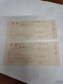 中国工商银行活期储蓄取款凭条 零存整取储蓄存款凭条4页合售