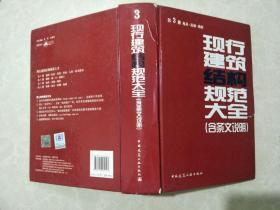现行建筑结构规范大全(含条文说明 第3册 地基基础勘察)