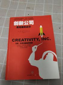 创新公司:皮克斯的启示  一版一印