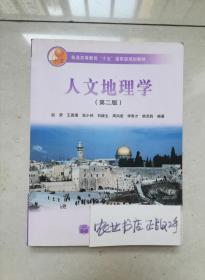 人文地理学(第二版)