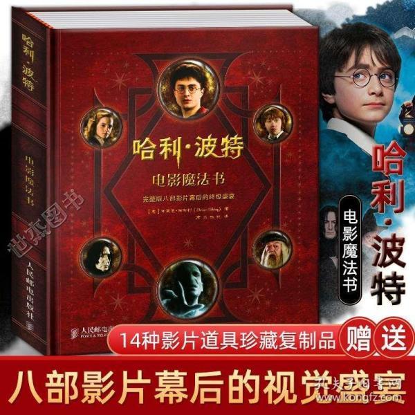 哈利.波特电影魔法书