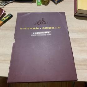 深圳国税2002年年报(含全年邮票)