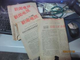 新闻电讯 1967年1月5日