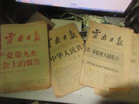 云南日报 一九六九年十月八日