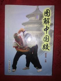 稀缺经典:图解中国跤(仅印5000册)内有大量中国跤动作图解443页大厚本!