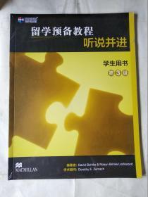 留学预备教程 听说并进 学生用书【第三级】未拆封