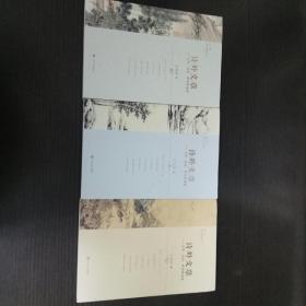 诗外文章——文学、历史、哲学的对话(全三卷)
