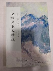 史铁生散文精选/名家散文典藏(彩插版)