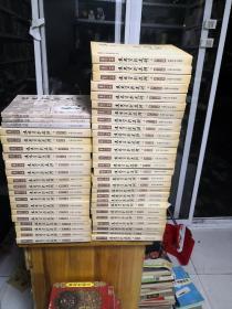 《文史资料选辑合订本》(共1~160辑)其中缺3 28 30 36 37 40 47 51 52 54  共47本