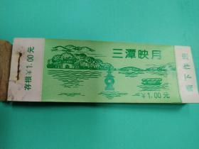 杭州西湖中心门票:三潭映月早期门票【票价1.00元,整本100张合售,连号】大约八九十年代初期,品相见图,非常少见,合拍