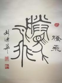 彭达华2  43*66