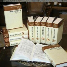 剑桥中国文学史(下卷)