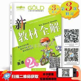 钟书新教材全解 英语N版(上海牛津)二年级第一学期/2年级上 第3次修订 上海大学出版社