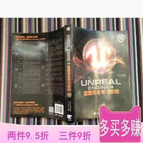 UnrealEngine4蓝图完全学习教程日掌田津耶乃TuyanoSyod中国