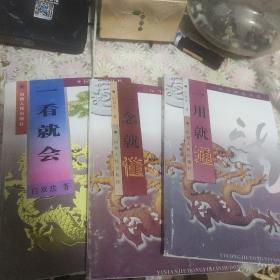 汉字图说丛书 一看就会 一念就懂 一用就通三册