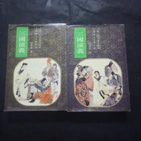 三国演羲【绘画本】3 4