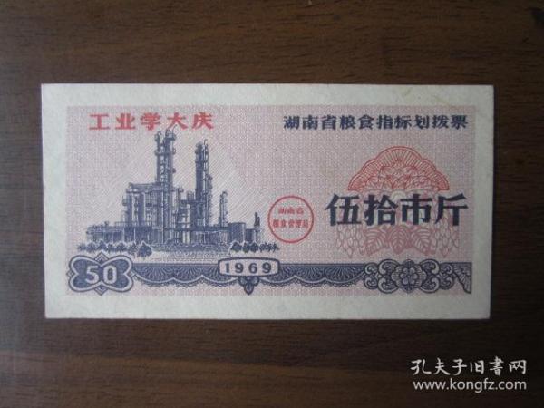 1969年湖南省粮食指标划拨票伍拾斤(工业学大庆)