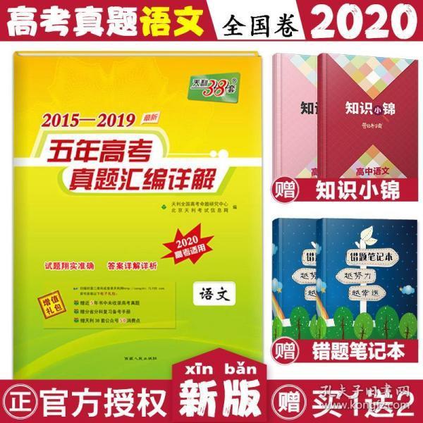 (2010-2014)最新五年高考真题汇编详解:语文