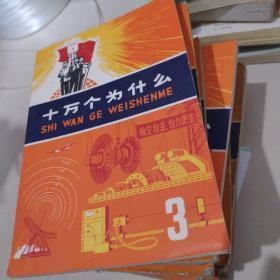 十万个为什么3(上海版)