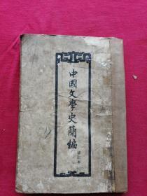 中国文学史简编,竖排繁体