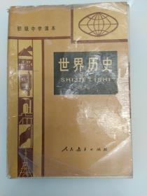 初级中学课本:世界历史全一册