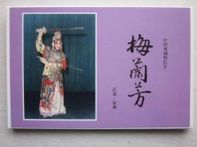 中国戏剧明信片----梅兰芳