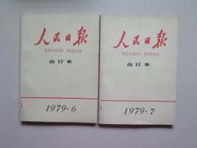【40+2本合售】人民日报、解放军报缩印合订本