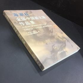 海潮杯全国中国画大展作品集