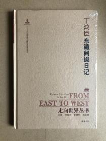东瀛阅操日记